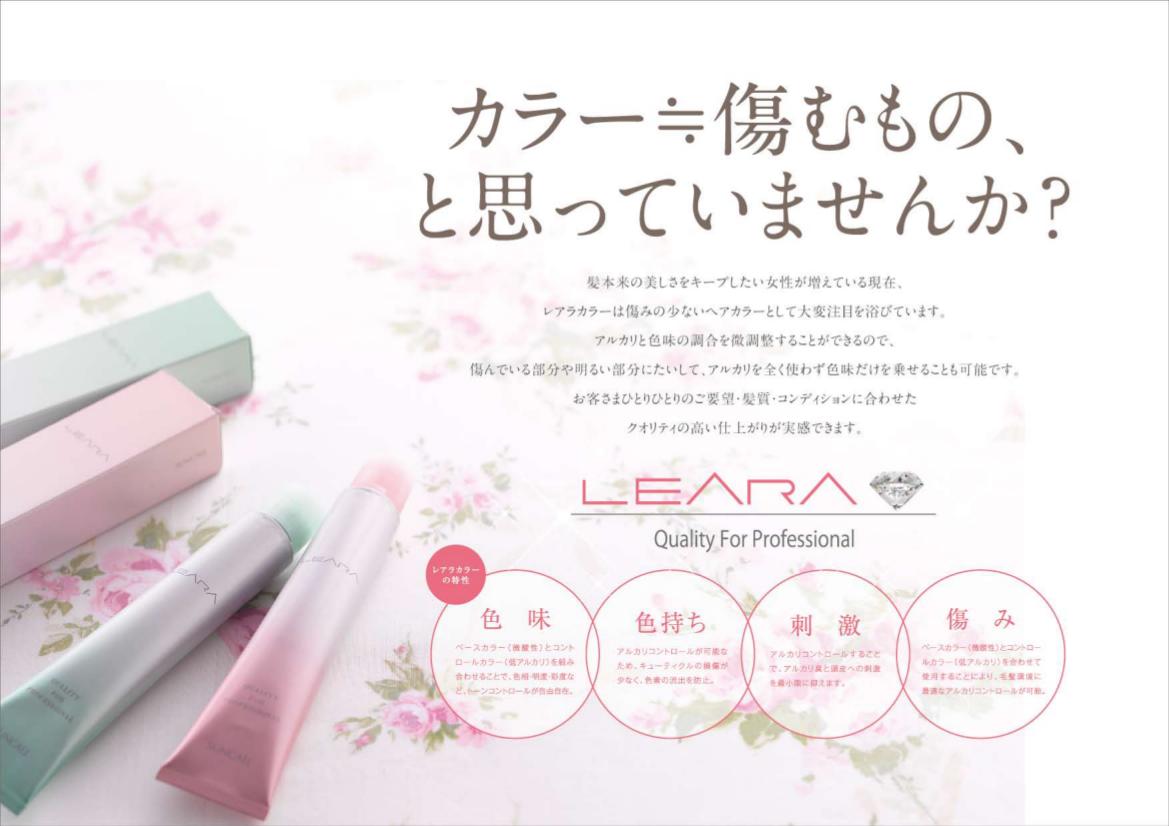 Leara_13