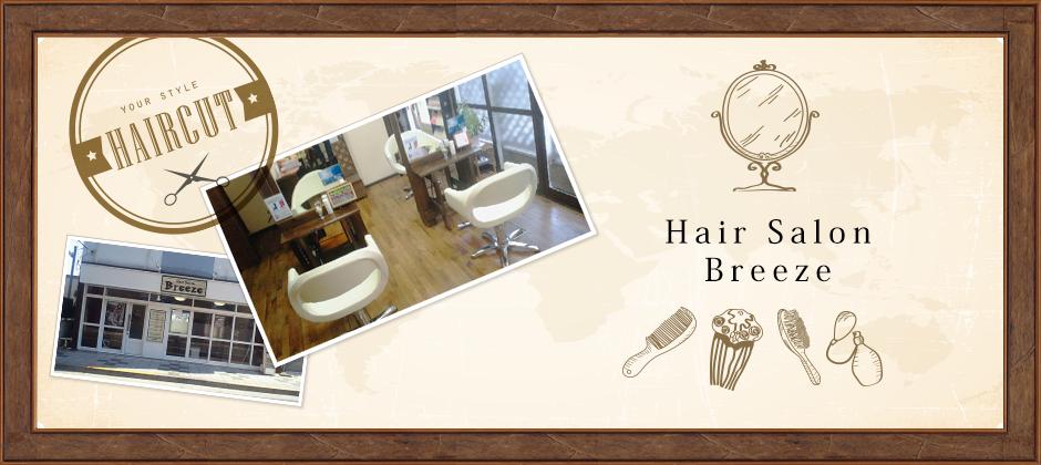 皆様にあった、ヘアースタイルをご提供致します|Hair Salon Breeze