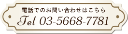 お電話でのお問い合わせ tel:03-5668-7781